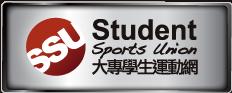學生運動聯盟